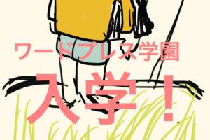 ワードプレス学園入学