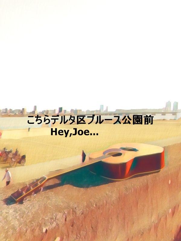 ギターと淀川