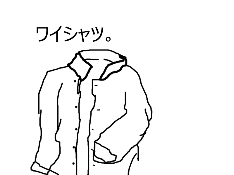 ブランドスーツ、高すぎるワイシャツは無駄。ユニクロスーツが優秀。
