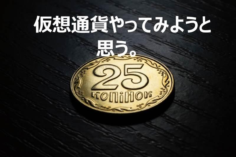 騒動前にコインチェックで仮想通貨買いました。一万円分。