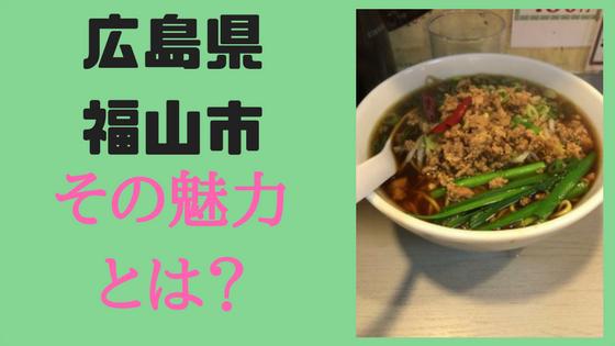 福山市のオススメ中華料理店と焼き鳥店