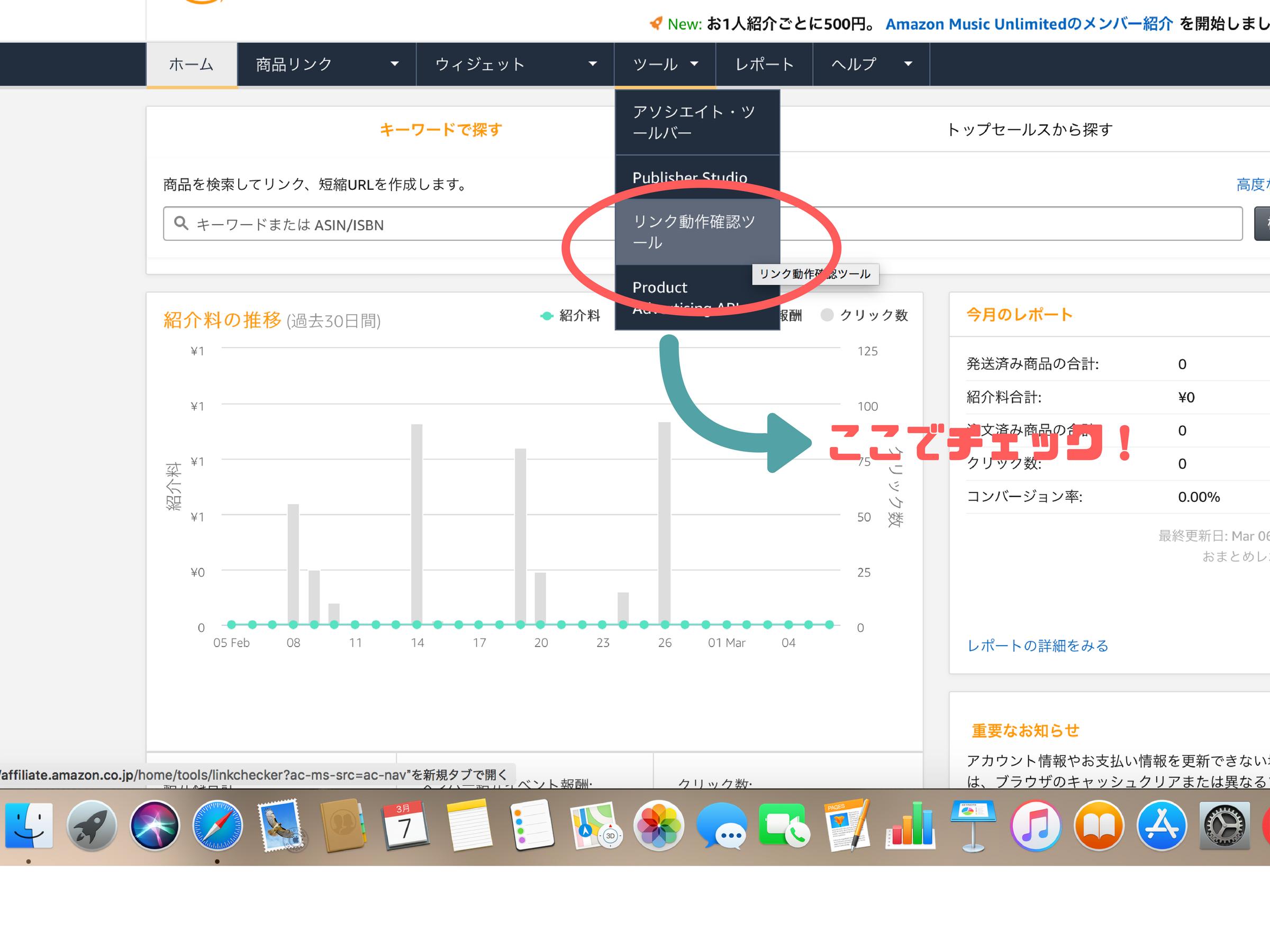 アマゾンリンク動作確認ツール画面