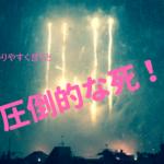 打ち上げ花火「圧倒的な死」