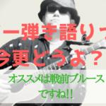 ギター弾き語りを解説するダリーウメモ