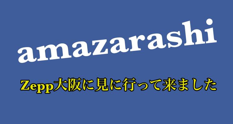 amazarashi 【アマザラシ】のライブの行ってきた!ライブの特徴やお客さんの雰囲気、感想まとめ。