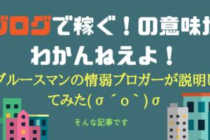 ブログの稼ぎ方基本編
