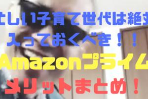 Amazonプライムのメリットまとめ