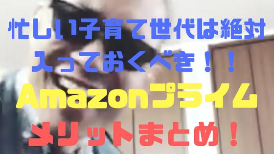 Amazonプライムで節約はできるのか。機能と子育て世代が利用するメリットを解説。