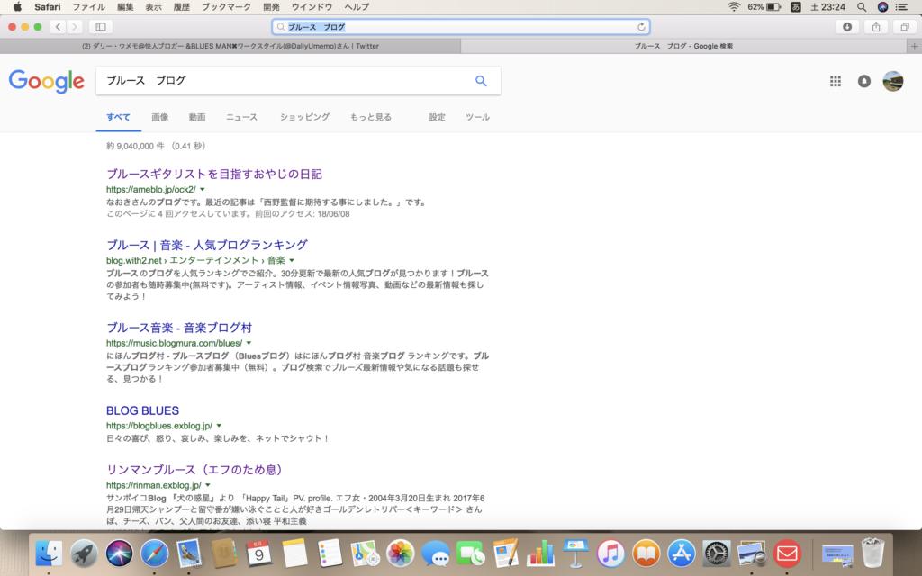 ブルース ブログ でグーグルで検索の結果画面