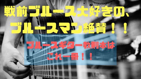 ブルースギター弾き語りしたい!おすすめは打田十紀夫さんのデルタブルース教則本ギター・スタイル・オブ・ロバート・ジョンソンです!!