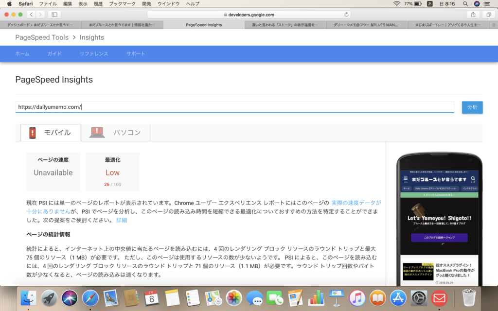 グーグルのPSI計測結果画面(モバイル)