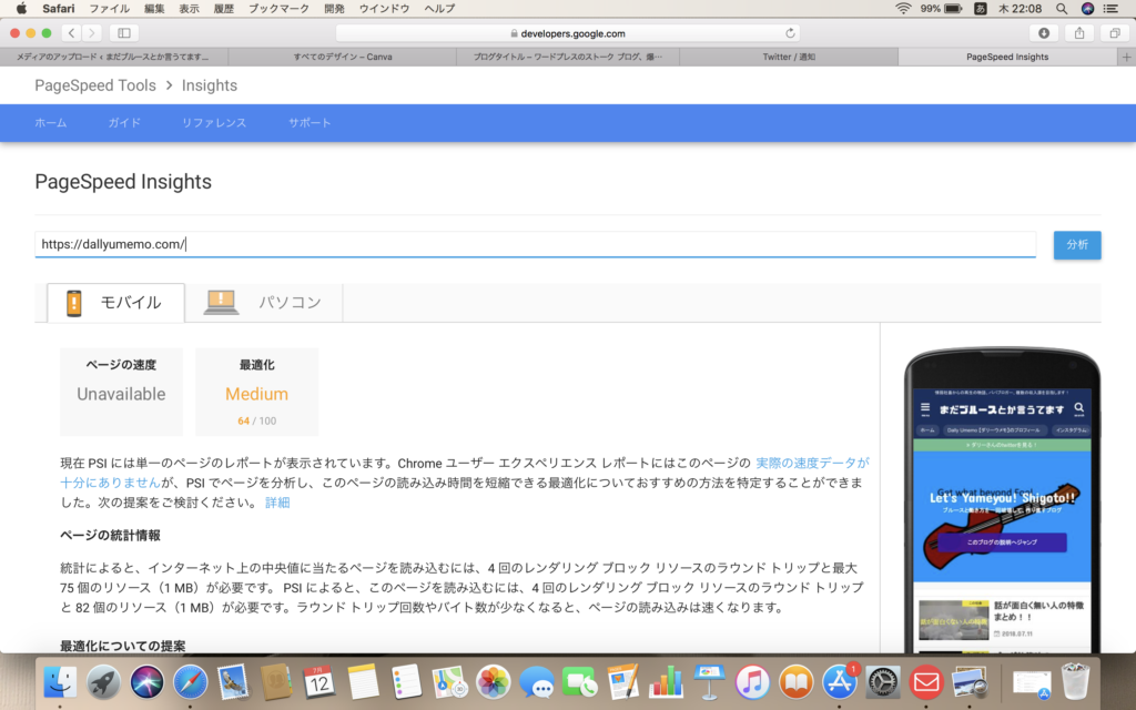 ページスピードインサイトモバイル計測結果画面