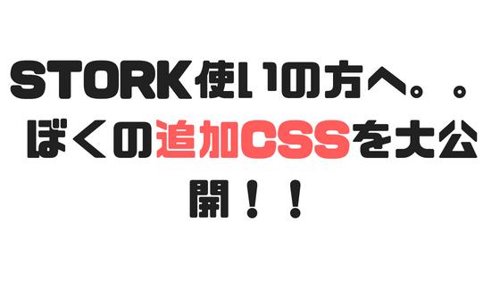 ストーク【STORK】で追加したCSSを全て紹介【初心者向け】。子テーマは使ってません。