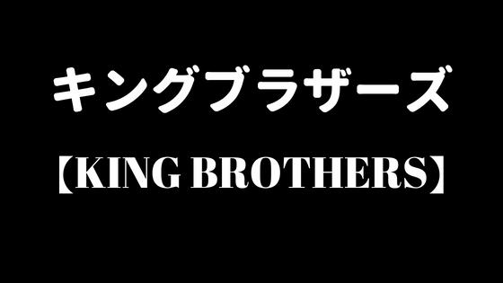 【KING BROTHERS】キングブラザーズとは?西宮発、ザ・ハードコアブルースバンドの特徴を名曲とメンバー、共に解説。