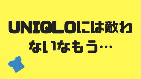 ユニクロ【UNIQLO】のワンポケットTシャツ(ウォッシュスラブ素材)が完璧だった件