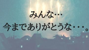 平成最後の夏。2018年8月30日をぼくは忘れない。