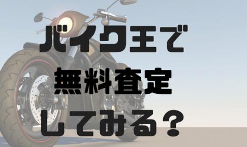 バイクの買取ならバイク王