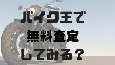 バイク買取・無料査定ならやっぱバイク王でしょ!
