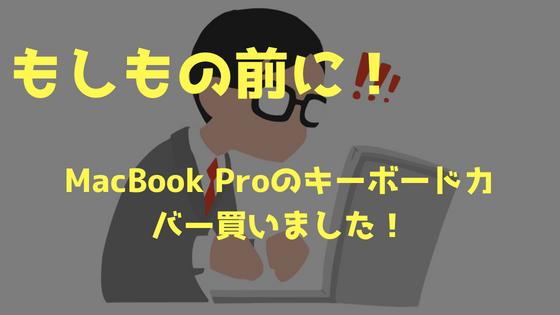 絶対必要!MacBook Proのキーボードカバー(US配列)を買って実際使ってみた感想。