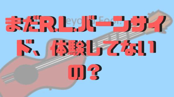 【R.L.Burnside】ミシシッピの激ヤバブルースマン!ギター奏法とリズムも実際弾いて解説。