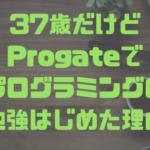 37歳だけどプログラミングの勉強Progateで始めました。
