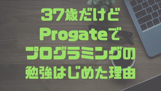 37歳のオッサンのぼくがProgateでプログラミングの勉強を始めた理由