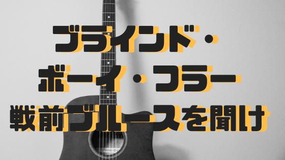 ブラインド・ボーイ・フラー【Blind Boy Fuller】!超絶ギターテクニックのブルースマンの魅力を解説します。