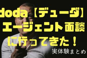 doda【デューダ】のエージェント面談に行ってきた実体験まとめ