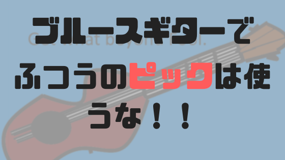 ブルースギター弾く時はサムピックがオススメ!またはピック無し!