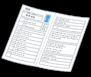 履歴書のイラスト