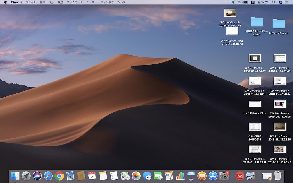 Mojaveインストール完了!砂漠のスクリーンショット