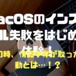 macOSのインストールに失敗。再インストールって何回もやってもいいのですね。