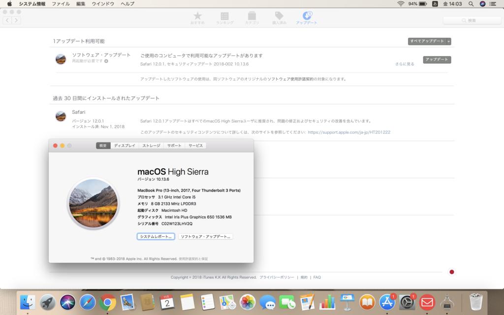 macOS High Sierraををインストール