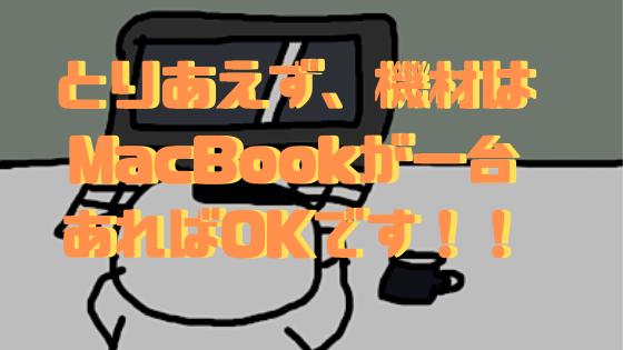 【初心者YouTuber向け】動画編集&配信に必要なもの(機材)はとりあえずMacBook(マックブック)だけで最初はOKです。無料のiMovieで編集できます。