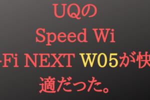 UQの Speed Wi-Fi NEXT W05が快適だった話