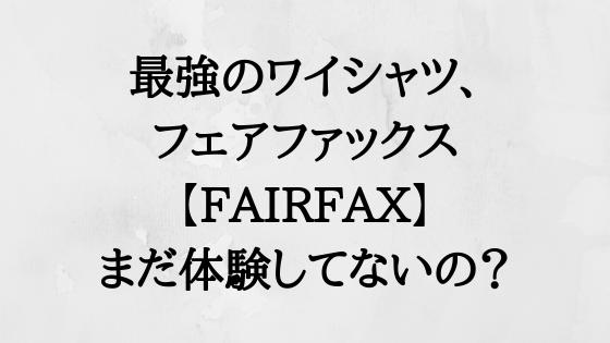 最強のフツー。ワイシャツで最強なのはフェアファックス【FAIRFAX】で間違いない(日本製)!