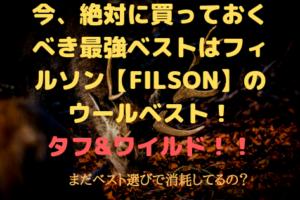 絶対に後悔させないフィルソン【FILSON】のベストを紹介します。