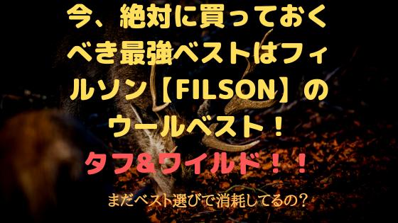 男が持つべきタフで無骨なベストは結局どれなんだ!?答えはフィルソン【FILSON】のマッキーノウールベストにあった。