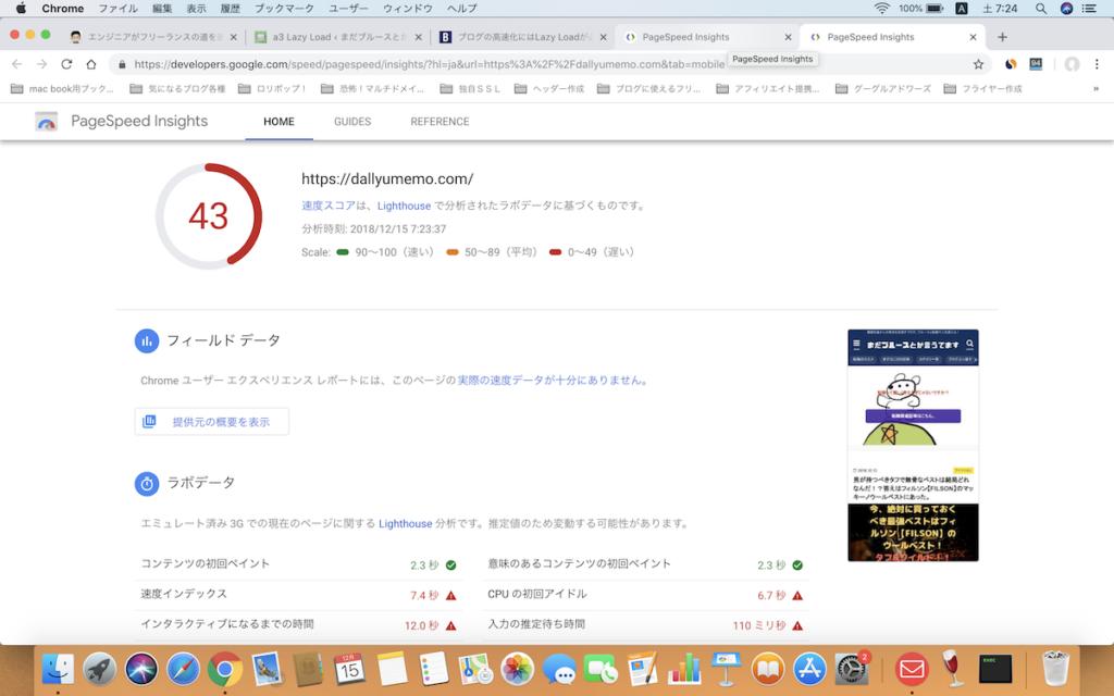 オフスクリーン画像の遅延読み込みを導入する前のページスピードインサイトのモバイルの点数は43点でしたという図