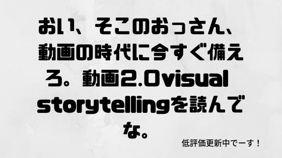 動画の時代に備えるために明石ガクトさんの動画2.0 VISUAL STORYTELLING を買って読んでみた感想。市場は熱い。