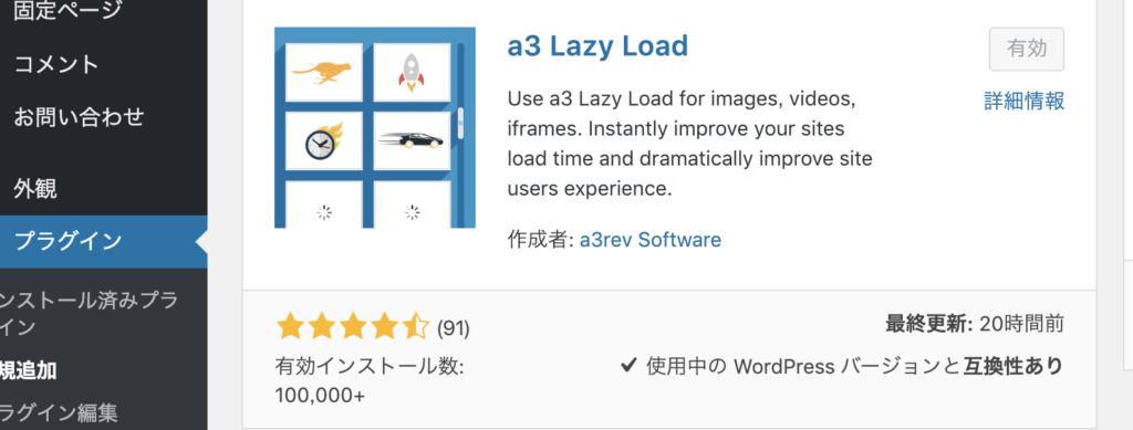 a3 Lazy Loadプラグインの説明