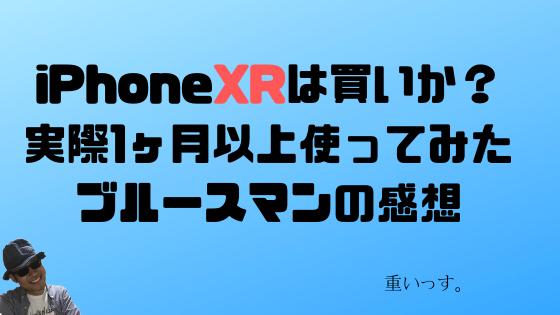 iPhoneXR(iPhone11と重さは同じ)を1ヶ月間、実際使ってみた感想。特徴は重いけど電池はとても長持ち。