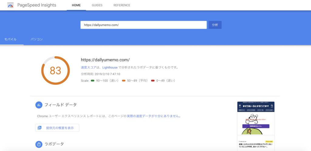 ページスピードインサイトでhttps://dallyumemo.comの結果。83点のスコアです(モバイル)。