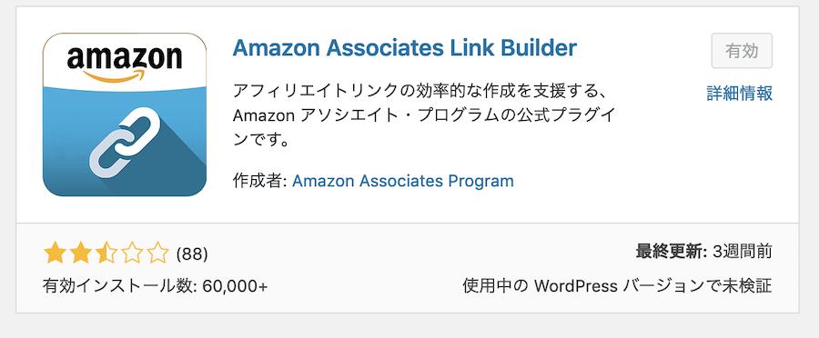 amazon associates link builderというプラグインの使い方をご紹介します。
