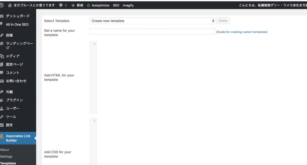 プラグイン、アマゾン アソシエイツ リンクビルダーの使い方を説明します。これはテンプレート設定画面です。