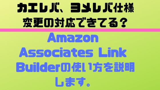 【SANGO用設定も追記】カエレバ仕様変更の対策まとめ。アマゾン重視したい人はAmazon associates Link Builderというプラグインが超便利!