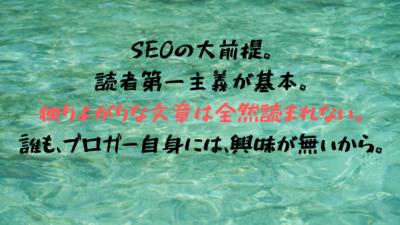 SEOの基本を理解しよう。読者第一主義がブログ成功の鍵です。解説します。
