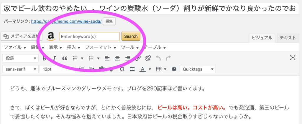 amazon associates link builderはブログ編集画面のこちらに表示されます。こちらに商品名を入れればOKです。