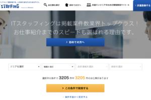 リクルートITスタッフィング公式サイトのトップページ