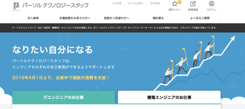 【20代未経験OK】パーソルテクノジースタッフでプログラミングスキル無しから大阪で派遣エンジニアになる方法を解説。